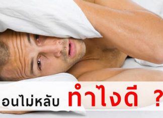 นอนไม่หลับทำไงดี