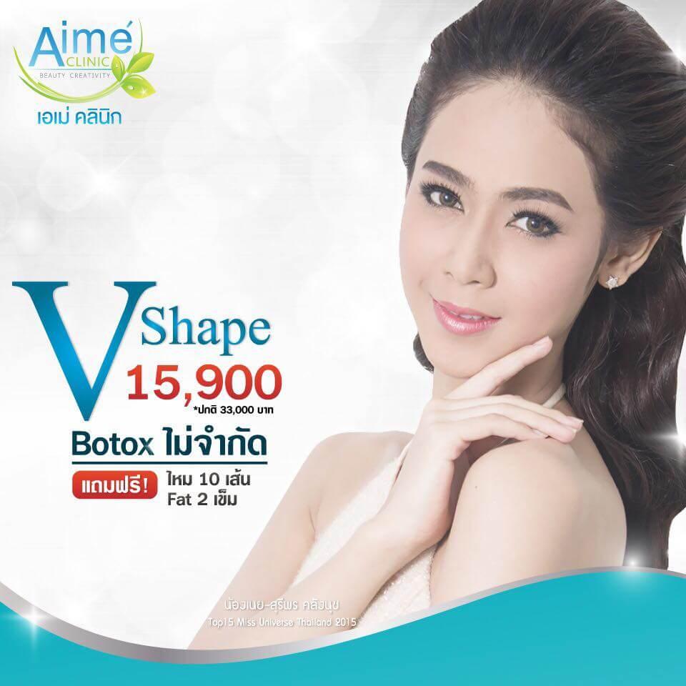 V-Shape หน้าเรียว