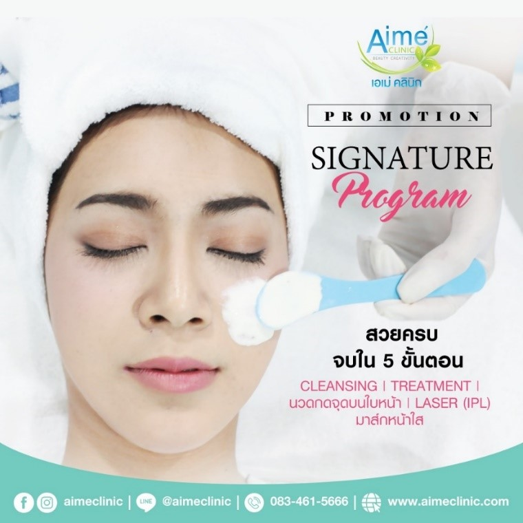 AIME EXCLUSIVE TREATMENT