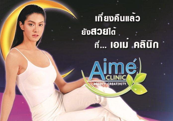 Beauty Night Clinic
