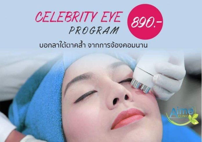 Celebrity eye program