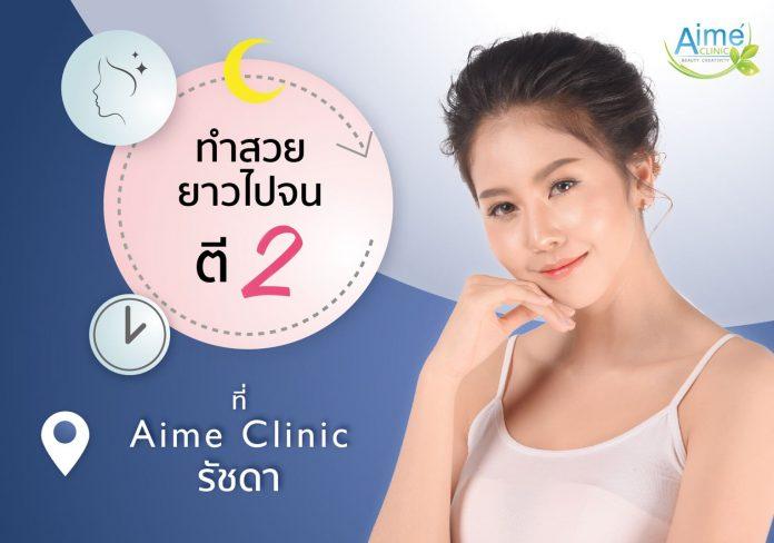 Aime Clinic รัชดา