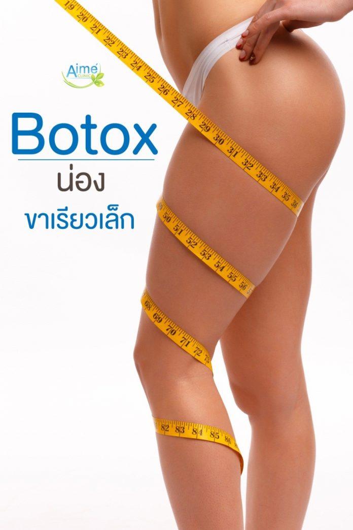Botox ลดน่อง