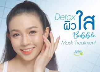 Bubble Mask Treatment