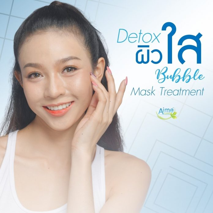Bubble Mask Treatment