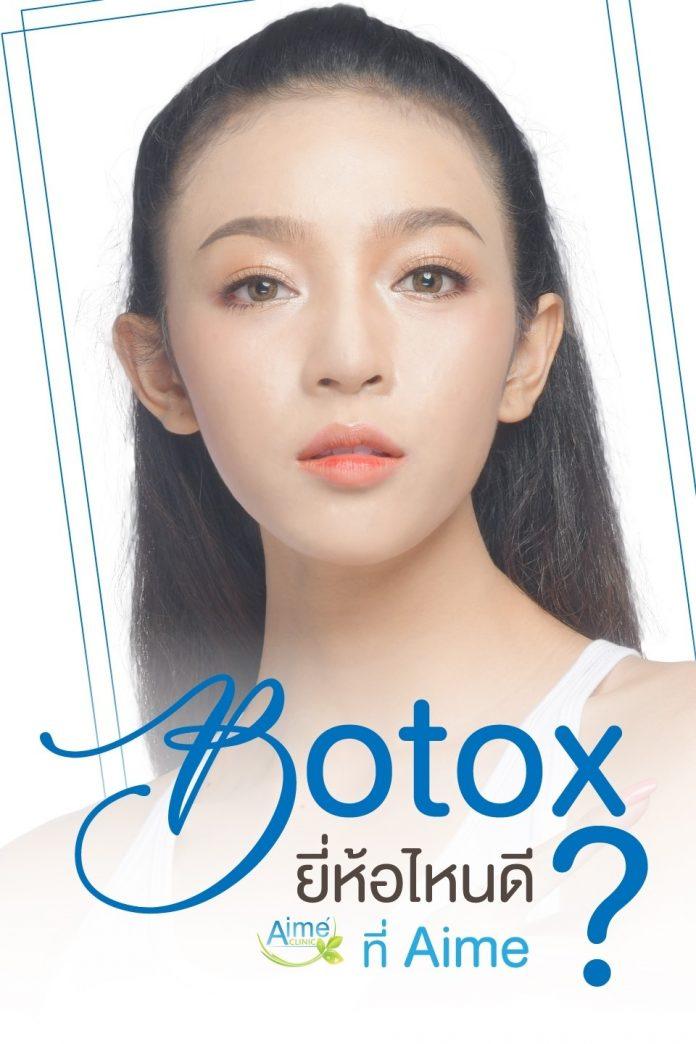 Fun Fact Botox
