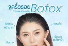 botox ลดริ้วรอย