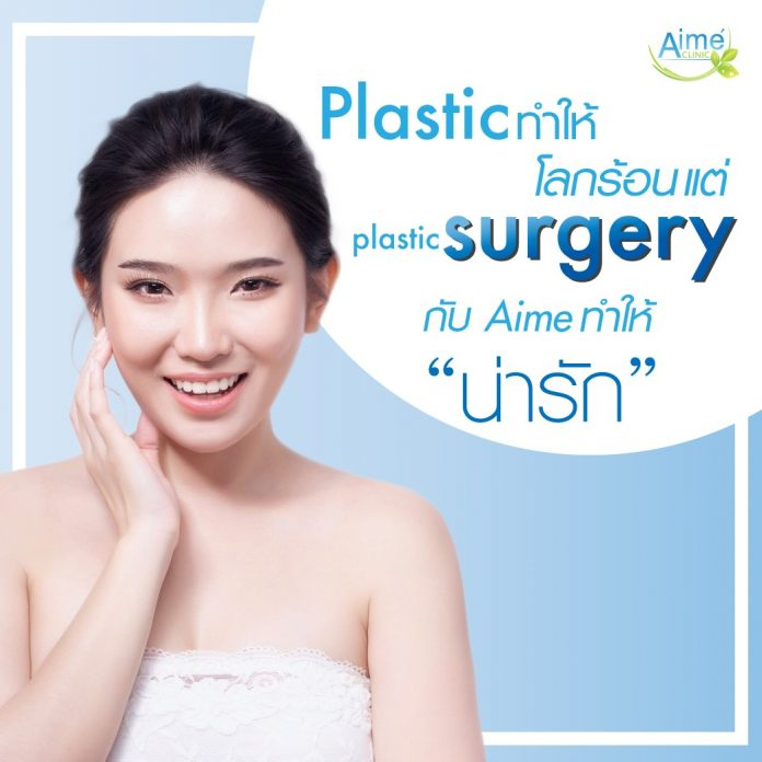 Plastic Surgery with Aime