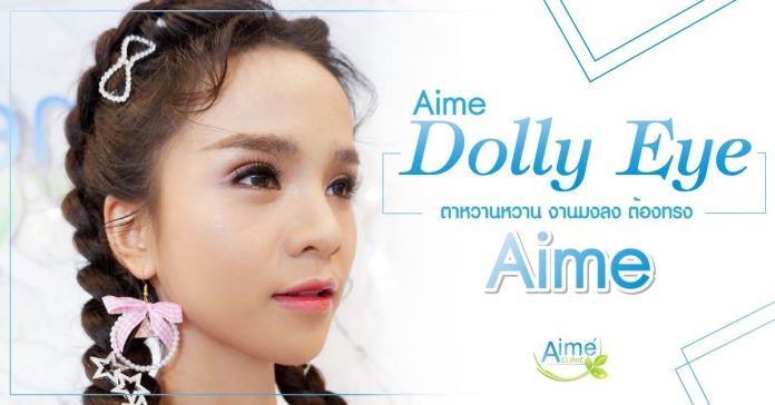 Aime Dolly Eye